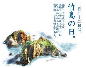 竹島の日.jpg